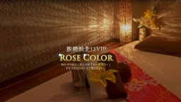 Rose Color ローズカラー