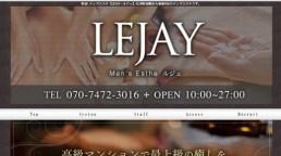 LEJAY ルジェ