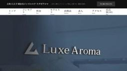 Luxe Aroma ラグゼアロマ