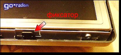 Фиксаторы тыльной части корпуса