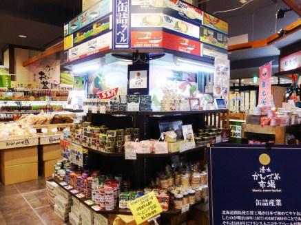 cannedfood,Shopping,Souvenir,Omiyage,Shizuoka,Japan,Shimizu,Omiyageyokocho,S-pulse,dreamplaza,