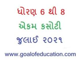 Std 6 to 8 Unit Test Ekam Kasoti July 2021 Gujarati Medium
