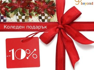 -10% Xmass