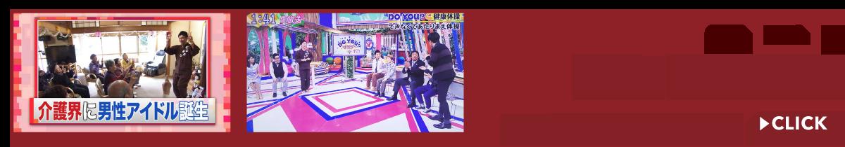 ごぼう先生のTV番組取材および出演|GOBOU|出演・取材・依頼|イベント・TV|介護予防・認知症予防DVD|お年寄りのアイドル・カイドル|簗瀬寛
