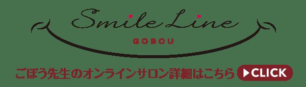 GOBOUオンラインサロン【Smile Line】詳細はこちら