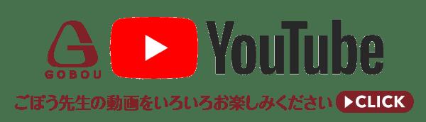 GOBOU【YouTube】ごぼう先生の動画をいろいろお楽しみください