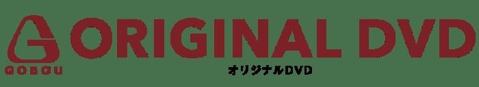 gobou-sensei.com_ごぼう先生_ORIGINAL-DVD・オリジナルDVD・自社制作