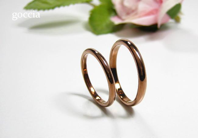 結婚指輪・ブラウンゴールド