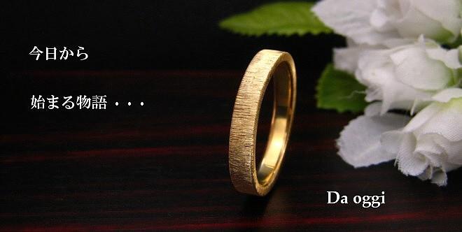 平打ちの結婚指輪