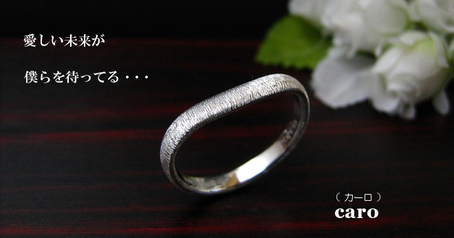 U字の結婚指輪