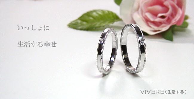 ダイヤの入った結婚指輪・プラチナ