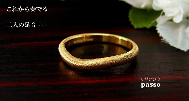 結婚指輪・U字