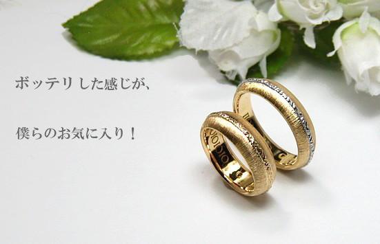 ぼってりした結婚指輪