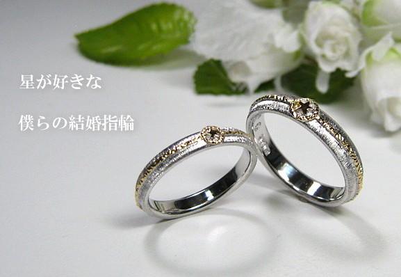 星の結婚指輪・オーダーメイド