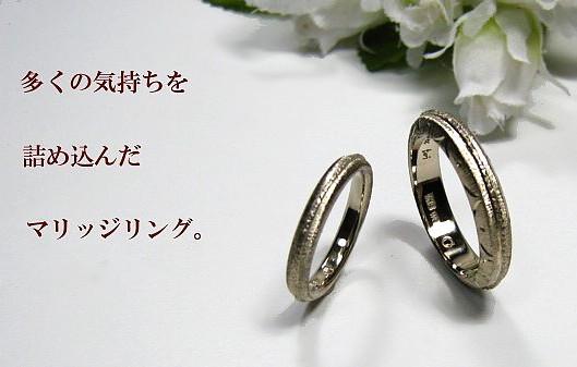 ホワイトゴールド・結婚指輪
