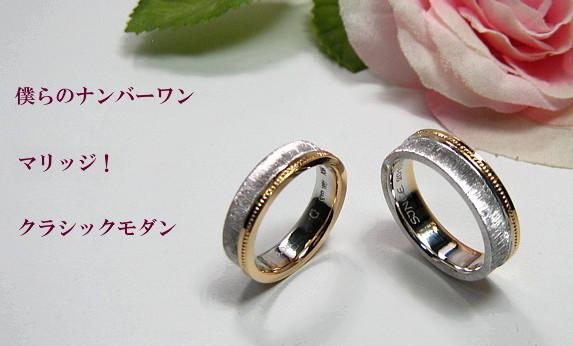コンビの結婚指輪・マリッジリング