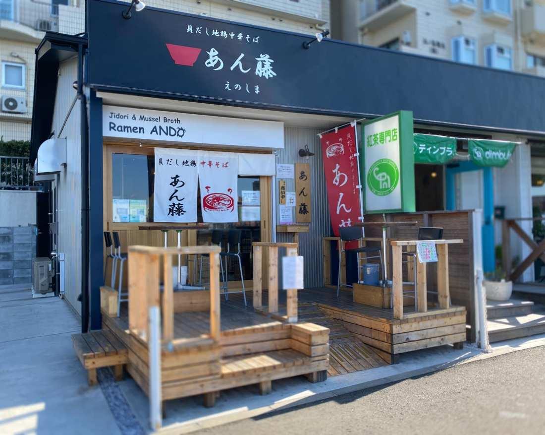 あん藤 あんどう えのしま 江ノ島 ラーメン 片瀬江ノ島駅