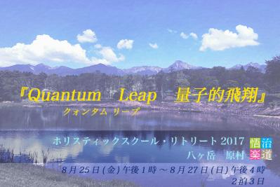 ホリスティックスクール・リトリート2017夏  八ヶ岳☆原村  『Quantum Leap 量子的飛翔』