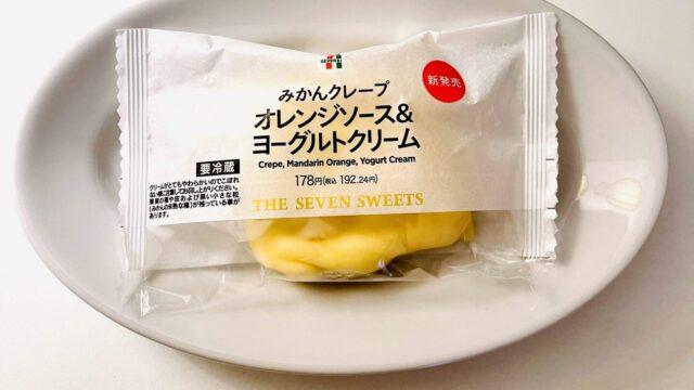 みかんクレープ オレンジソース&ヨーグルトクリーム