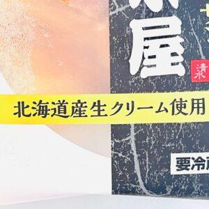 北海道産r生クリーム使用パッケージ