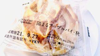 Uchi Café Spécialité 陽まるアップルパイ・秋アイキャッチ画像