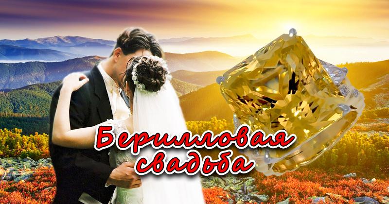23 года совместной жизни - Берилловая свадьба