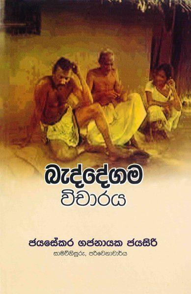 Baddegama Vicharaya