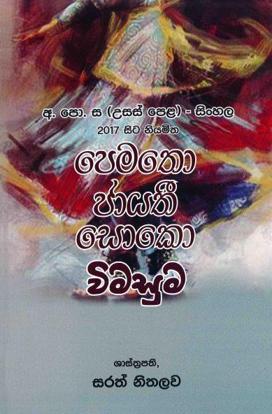 A/L Sinhala Pematho Jayathi Soko Vimasuma