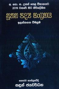 A/L Nuthana Padya Sangrahaya Ilakkagatha Vimasuma