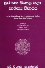 Purathana Sinhala Gadya Sahithya Vicharaya