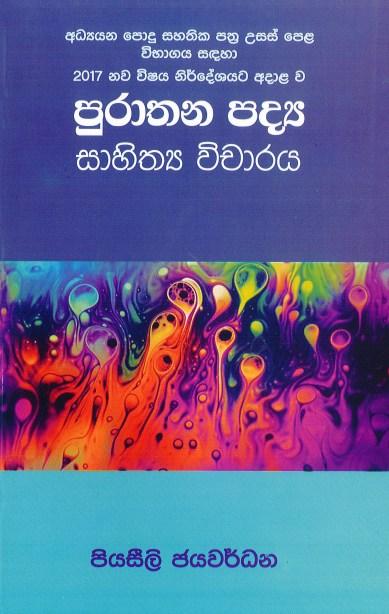 A/L Purathana Padya Sahithya Vicharaya