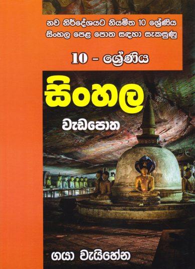 10 - Shreniya Sinhala Wedapotha