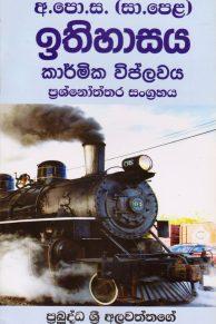 G.C.E (O/L) Ithihasaya Karmika Viplawaya Prashnoththara Sangrahaya