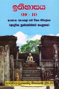 Ithihasaya (10-11)