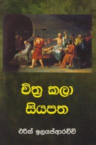 Chithra Kala Siyapatha (Sambawyawadi Yugaya)