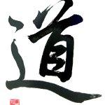The Dao/Tao