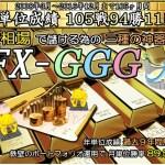 FX-GGG 畑野光一