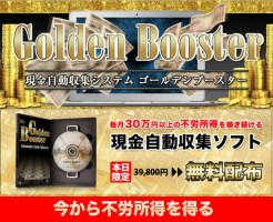 goldenb