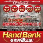 Hand Bank 遠野理子