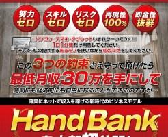 handbank