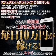 1日10万円稼ぐ方法