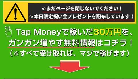 Tap Money