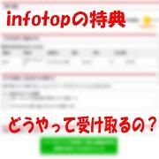infotopの特典ってどうやって受け取るの?
