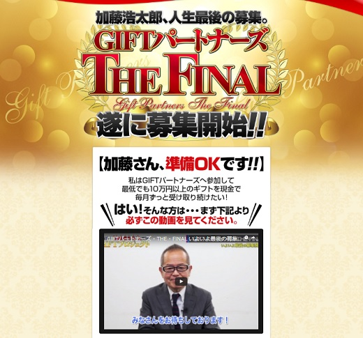GIFTパートナーズ THE FINAL