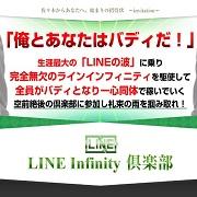 LINE Infinity 倶楽部