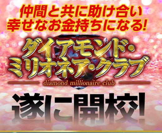ダイアモンド・ミリオネア・クラブ
