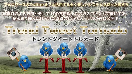 Trend Tweet Tornado