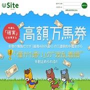 Site-サイト-