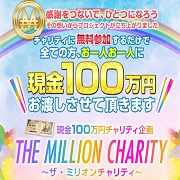 THE MILLION CHARITY