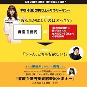 資産1億円投資家輩出セミナー